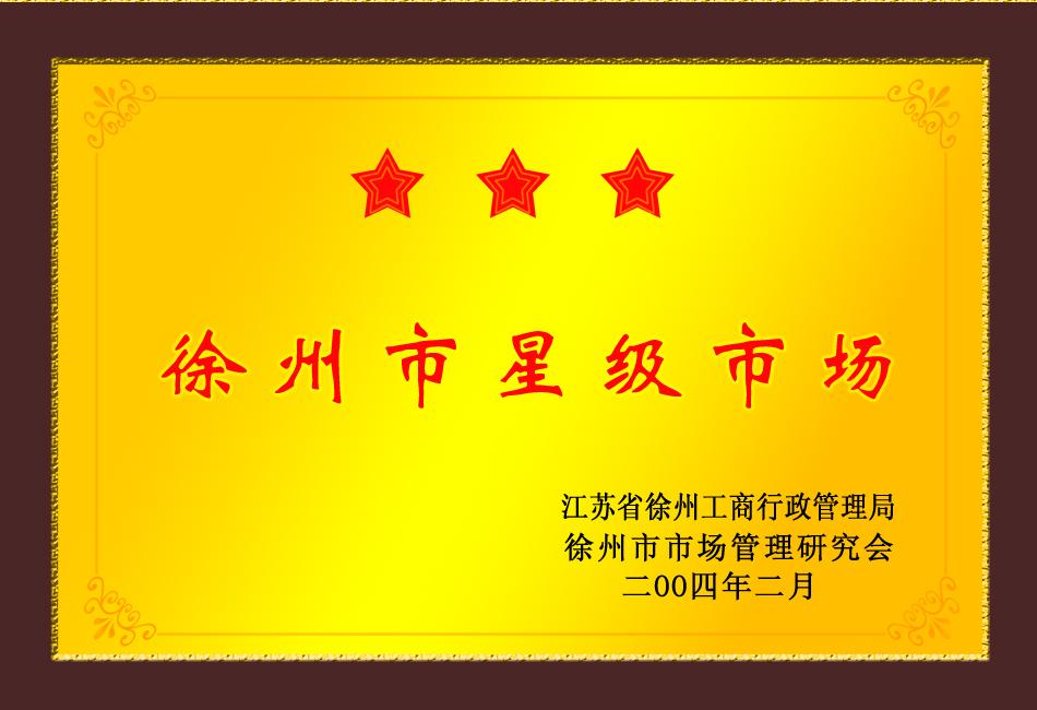 徐州市星级市场