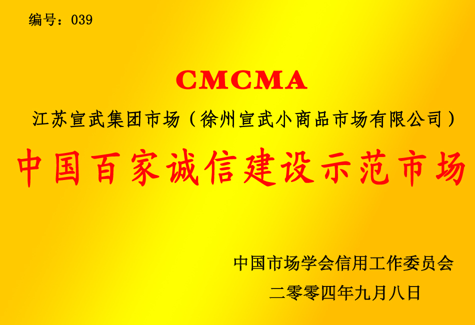 中国百家诚信建设示范市场