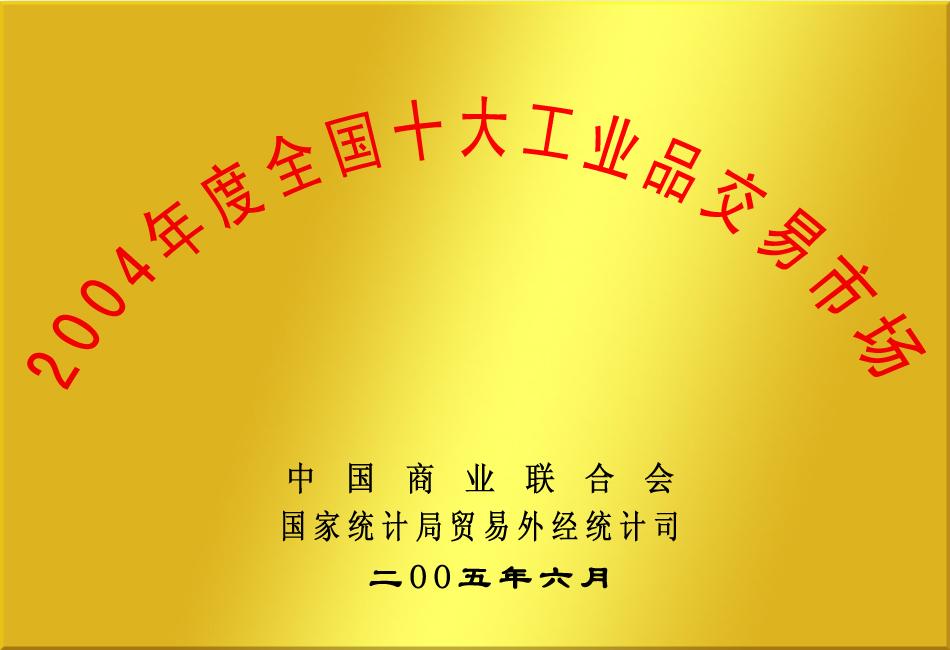 2004年度全国十大工业品交易市场
