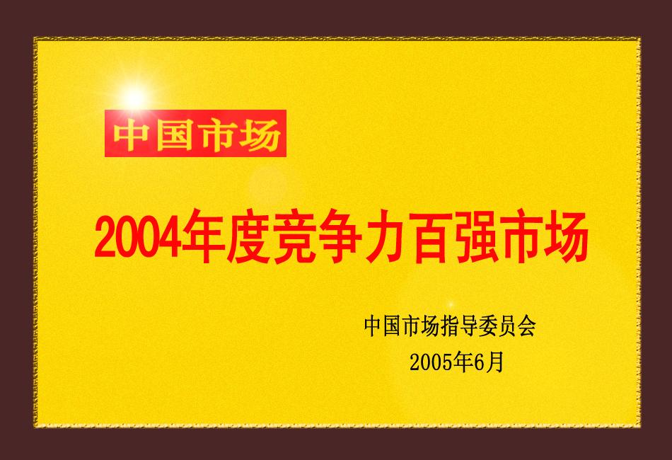 2004年度竞争力百强市场