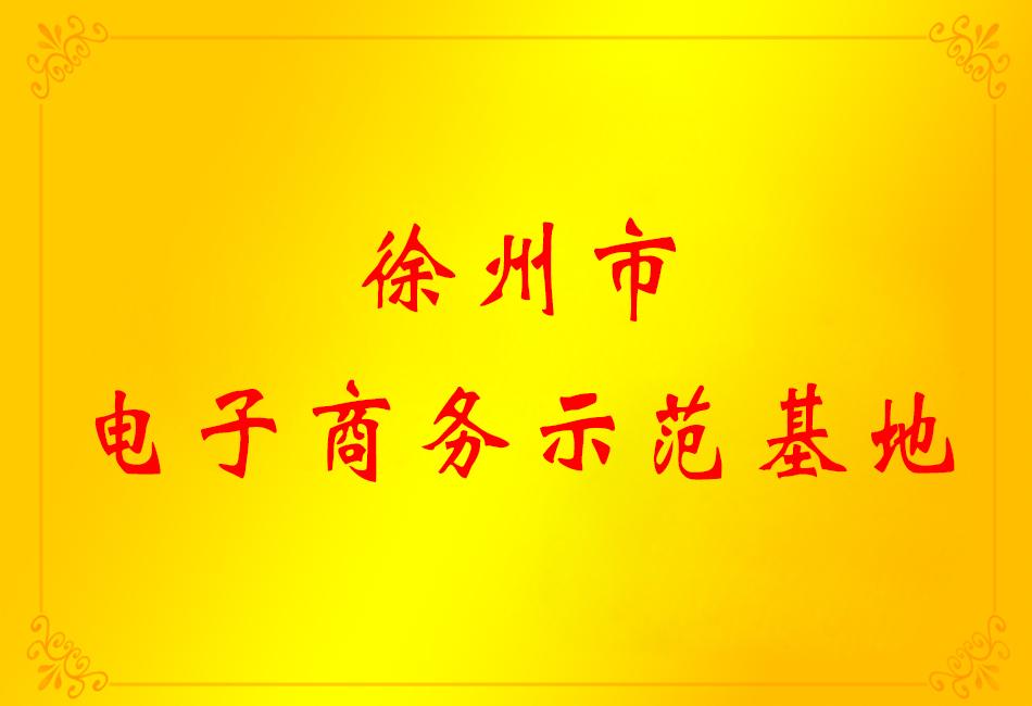 徐州市电子商务示范基地
