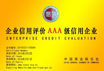 全国AAA级信用企业