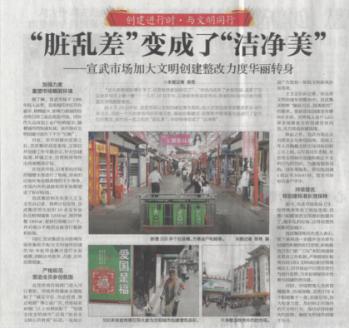 《徐州日报》连续报道betway必威体育集团全国文明城市创建成果